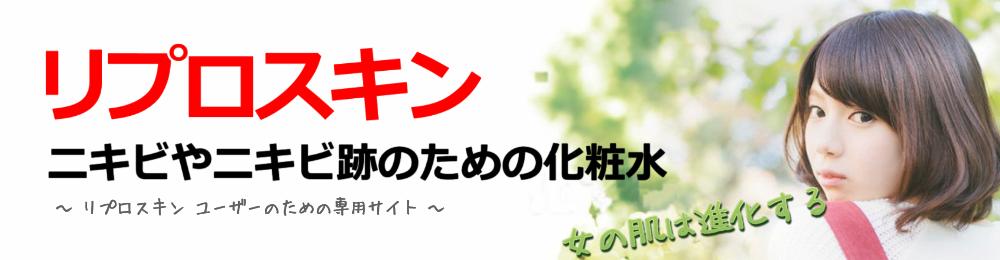 リプロスキン専用サイト【必見】
